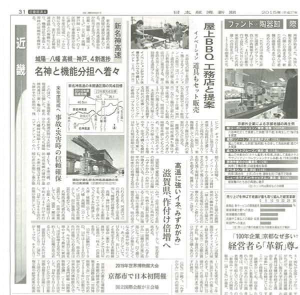 150604日経新聞近畿経済A版.jpg