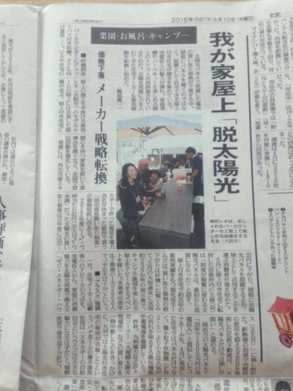 150610読売新聞(関西版).jpg