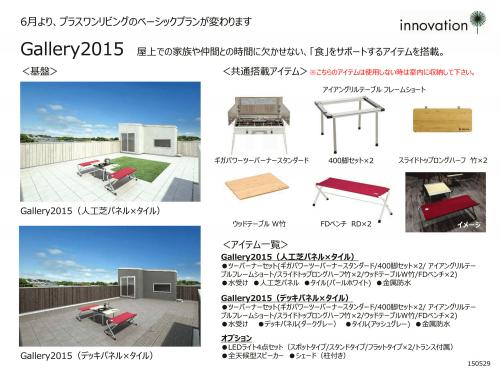 Gallery2015ツールB5N.jpg