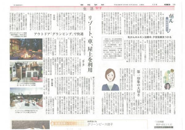 160223産経新聞(グランピング).jpg