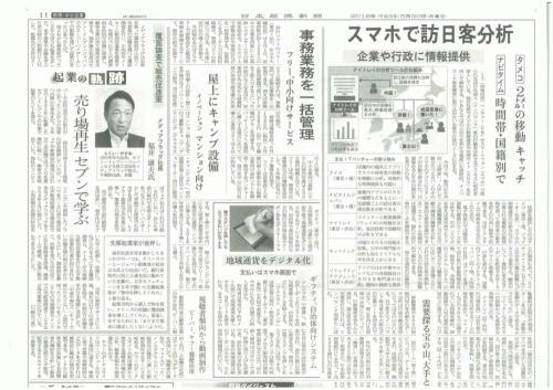 160530日経新聞.jpg