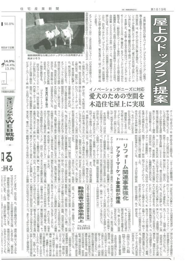 160825_住宅産業新聞(プライベートドッグラン)_軽.jpg