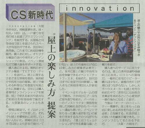141107日刊工業新聞.jpg