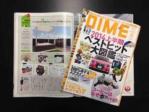 DIME4月号(小).jpg